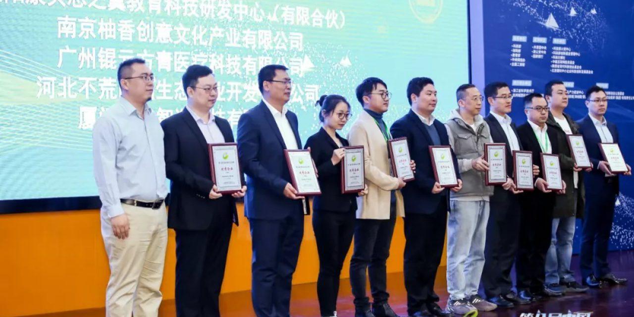 弥知科技斩获第八届中国创新创业大赛互联网总决赛优秀企业奖