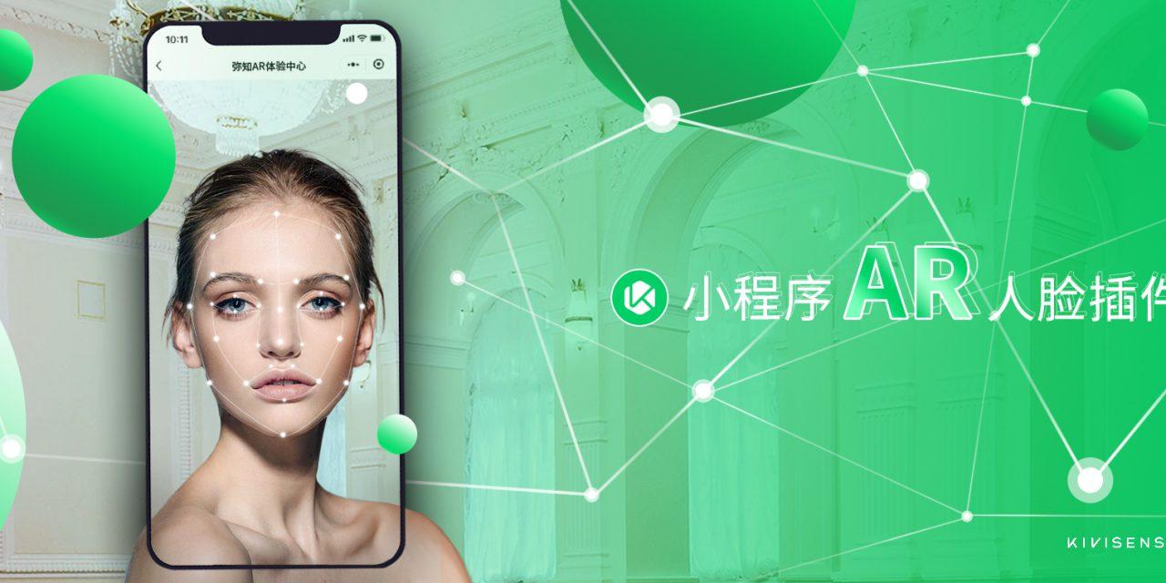 2021小程序人脸插件惊喜好价来袭!