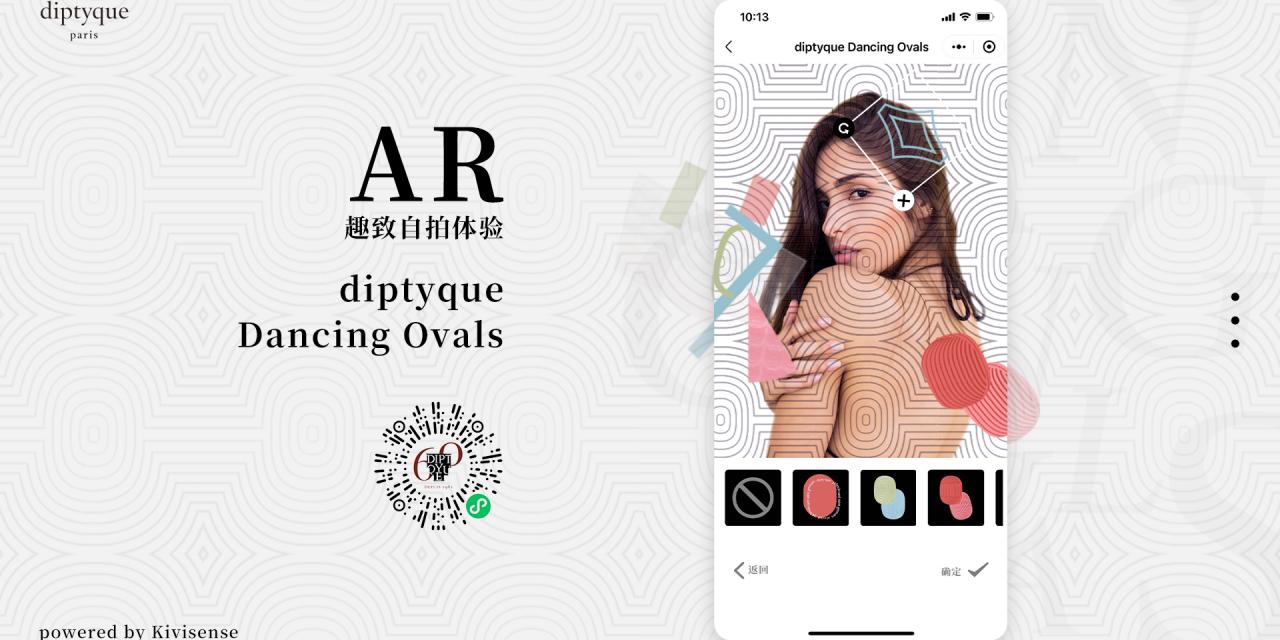 案例|Diptyque趣致AR相机