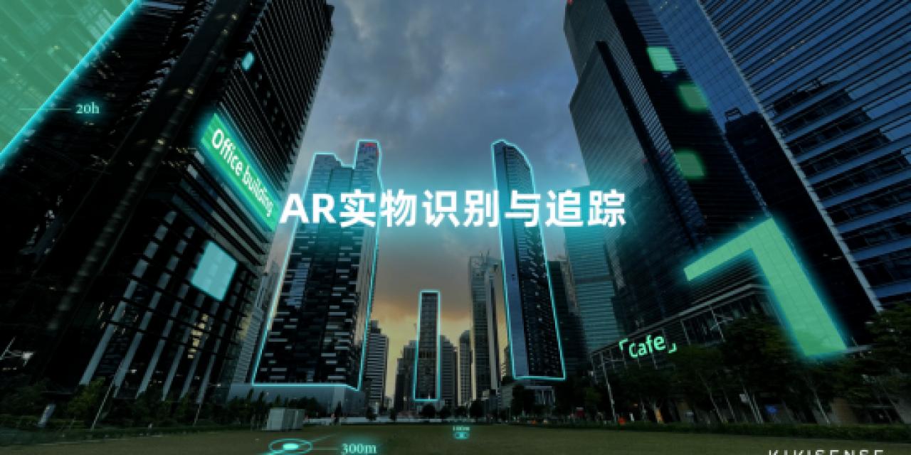 通过AR实物识别与追踪走进沉浸式AR体验